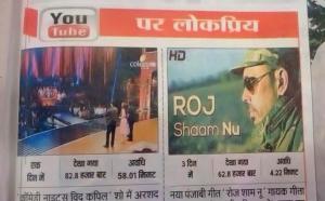 Roj Shaam Nu w/ Gitta Bains ft. Gangis Khan